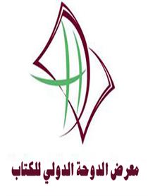 معرض الدوحة الدولي للكتاب من 2 الي 12 ديسمبر 2015