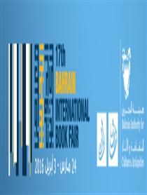 معرض البحرين الدولي للكتاب 2016