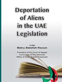 اول كتاب يتناول ابعاد الأجانب في دولة الامارات العربية بالغة الأنجليزية