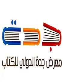 معرض جدة  الدولي للكتاب 215 من  12 الي 22 ديسمبر 2015