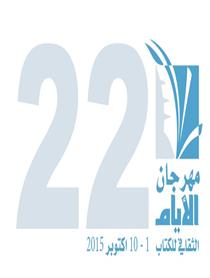 مهرجان اللأيام الدولي للكتاب -البحرين 2015