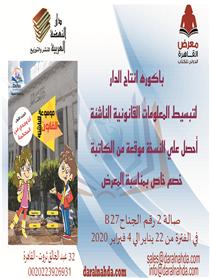 صدور اول موسوعة قانونية للاطفال