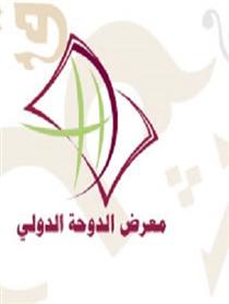 معرض الدوحة الدولي للكتاب 2016